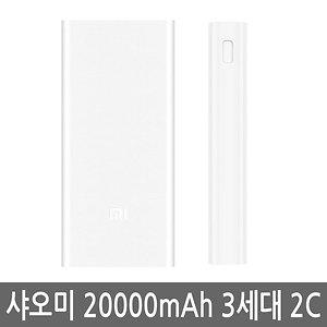 (N) 샤오미 20000mAh 2C 3세대 PLM06ZM