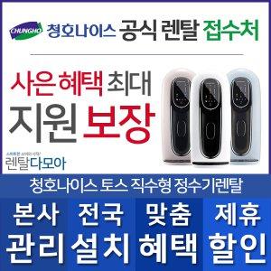 [렌탈] 청호나이스 직수형정수기렌탈 CHP-2350D 의무3년 월 27,900원