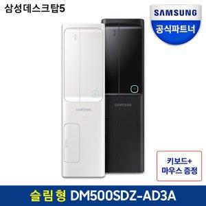 [특가 50만] 삼성 데스크탑 PC본체 DM500SCZ-AD3BA