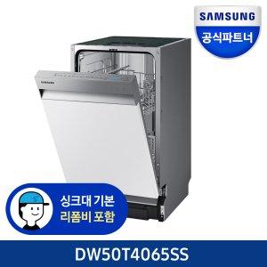 삼성 8인용 식기세척기 DW50T4065SS 세미빌트인