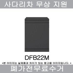 #안심살균# [LG전자] 디오스 DFB22M ㅇ LG전자 식기세척기 주말가능 사다리차