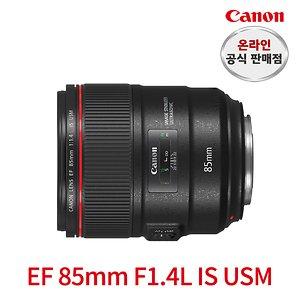 [10% 카드할인] 캐논총판) EF 85mm F1.4L IS USM 렌즈