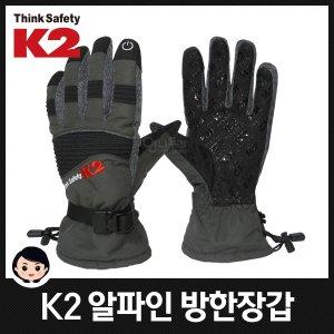 K2 알파인 방한장갑 IMW18901 패딩장갑 스키장갑