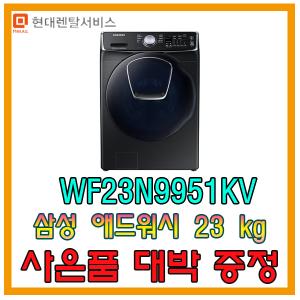 [렌탈] 현대렌탈서비스 삼성 애드워시 23kg WF23N9951KV 의무5년 월렌탈료 44,900원