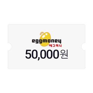 에그머니 온라인 게임상품권 5만원