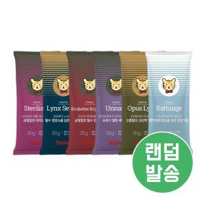 후새 사료샘플 30g (맛랜덤) 1개 발송