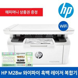 [11월 인팍단특!!] HP M28W 와이파이 흑백 레이저 복합기 가정용 프린터