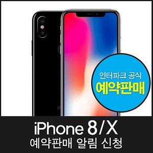 [사전예약판매알림신청] [아이패드9.7증정] [아이폰8] [아이폰8플러스]