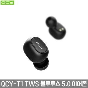 QCY-T1 블루투스5.0 이어폰/고속 페어링/무료배송