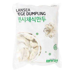 랜시 채식만두 1kg 냉동식품 식자재 전문
