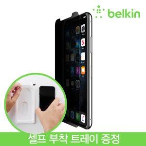 벨킨 아이폰11프로맥스 프라이버시 강화필름 OVA005zz