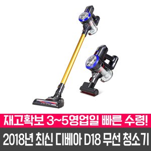 디베아 D18 차이슨 무선청소기 3-5영업일수령