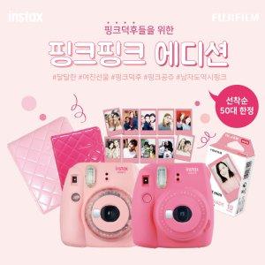 한정판 핑크에디션 인스탁스 미니9+핑크필름+핑크앨범