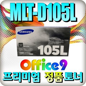 [9월 상품권중정 이벤트!!] 삼성정품토너 MLT D105L ML-1910K ML-1915K ML-1916K