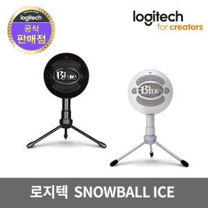 로지텍코리아 정품 블루 BLUE SNOWBALL ICE 마이크