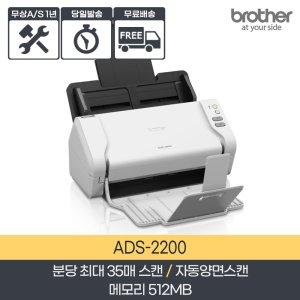 [11월 인팍단특!!] ADS-2200 스캐너 양면스캐너 + 문서스캐너