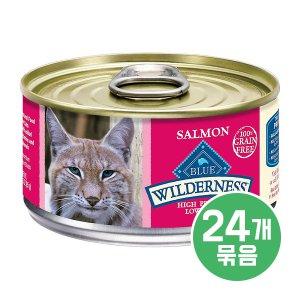 [유통기한 2021-02-14] 블루버팔로 윌더니스 어덜트 연어 캣 캔 85g x 24개입