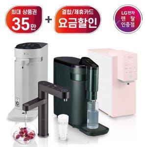 [렌탈][공식판매처][상품권최대32만 리뷰포함]LG 퓨리케어 정수기 WD102AW 외 17종 월 렌탈료 20,900~ 의무사용36개월