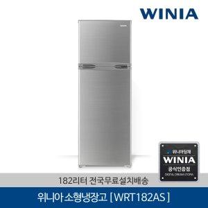 정품 위니아 소형냉장고 WRT182AS 전국무료배송설치