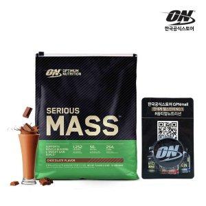 시리어스매스 5.44kg 초코/게이너벌크업 + 쉐이커