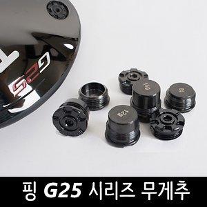 핑 ping g25 g시리즈 드라이버 호환용 무게추