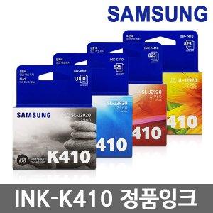 삼성 정품잉크 INK-K410 SL-J2920W SL-J2960FW