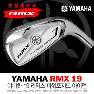 야마하정품 RMX 19 리믹스 포지드 스틸아이언 NS950