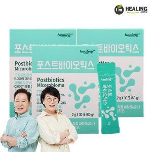 힐링 포스트바이오틱스 3세대유산균 30포 선물세트