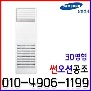인버터 냉난방기 스탠드 30평 냉온풍기 AP110RAPPBH1S