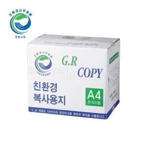 친환경 복사용지A4(재생지)(75g, 250매x10권)