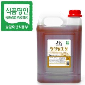 명인 쌀조청 3kg/꿀 조청 물엿/전통식품명인 강봉석