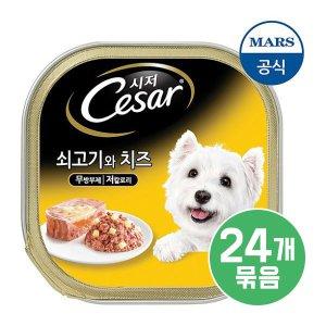 시저 강아지캔 쇠고기와 치즈 100g x 24개입