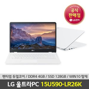 LG노트북 울트라PC 15U590-LR26K 윈10 펜티엄