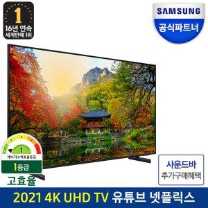 공식인증점 삼성 UHD TV 163cm(65) KU65UA8070FXKR