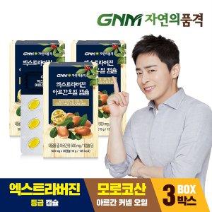 GNM자연의품격 모로코 먹는 식용 아르간 오일 3박스