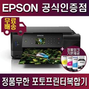 엡손 L7160 컬러 잉크젯 포토프린터 복합기 잉크포함
