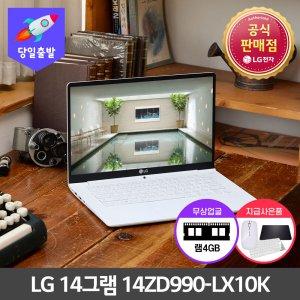 [최대 80만원대 4GB무상] LG그램 14ZD990-LX10K