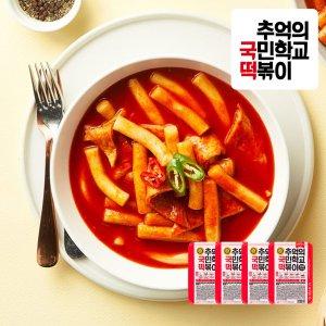 [추억의 국민학교 떡볶이] 국떡 4팩 + 사은품증정