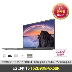 [당일발송]LG전자 그램15 15ZD90N-VX5BK 2020그램