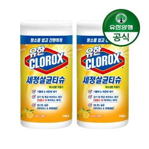 [유한양행]유한크로락스 세정살균티슈 75매 시트러스 블렌드 2개(총 150매)