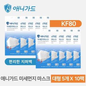 애니가드 KF80 마스크 대형 5Px10매 (총 50매)