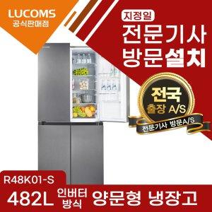 루컴즈 R48K01-S 482L 4도어 양문형 프리미엄 냉장고