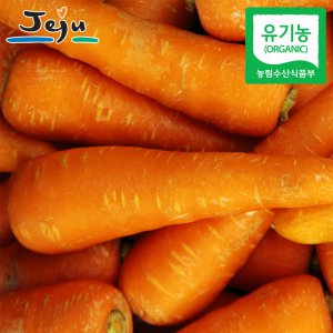 [농할쿠폰20%] 국내산 친환경 제주 유기농 햇당근 흙당근 상 2kg