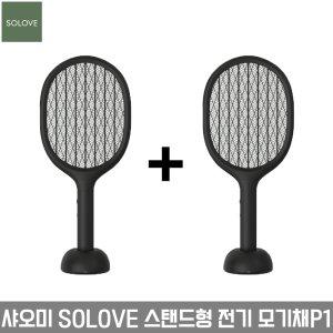 샤오미 SOLOVE 스탠드형 전기모기채P1/USB Type-C/1+1