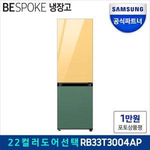 [최대 10% 청구할인] 삼성전자 비스포크 인증점s RB33T3004AP 글라스 메탈