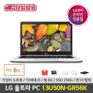 [87만원] 윈10탑재 LG울트라PC 13U50N-GR56K 가벼운