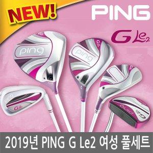 PING 핑 G Le2 여성 10개풀세트 2019년/일본스펙/병행