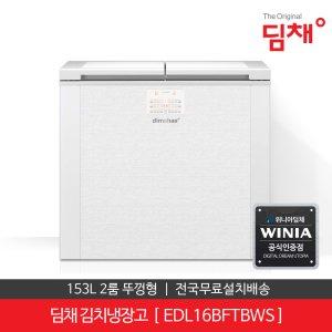 정품 19년형 뚜껑형 김치냉장고 EDL16BFTBWS/2룸/153L