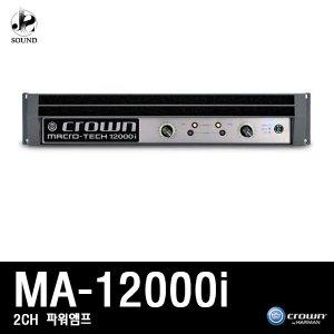 [CROWN] MA12000i (크라운/파워앰프/믹싱콘솔/스피커)