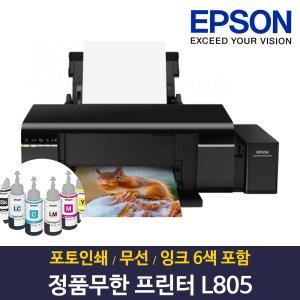 [11월 인팍단독특가!!] 엡손 L805 정품 무한 잉크젯 포토 프린터 잉크포함